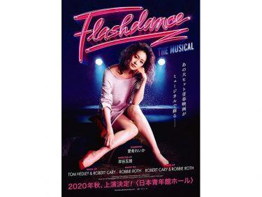 ミュージカル『フラッシュダンス』で愛希れいか単独初主演!岸谷五朗の演出で