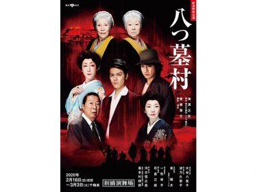 『八つ墓村』ビジュアル公開!室龍太、新派公演初出演に「嬉しくもあり、緊張も」