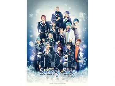 『Starry☆Sky on STAGE』 SEASON2~星雪譚ホシノユキタン~ キービジュアル&ソロビジュアル公開