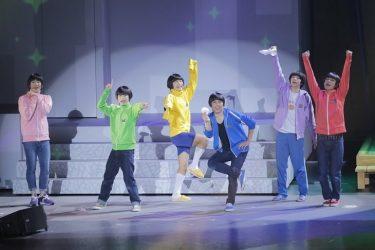 """舞台『おそ松さん』第3弾は舞浜にある夢の""""家""""?6つ子&F6が意気込みを語る"""