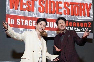 村上虹郎&森崎ウィン『ウエスト・サイド・ストーリー』囲み取材レポート!「トニーのようにガムシャラに」