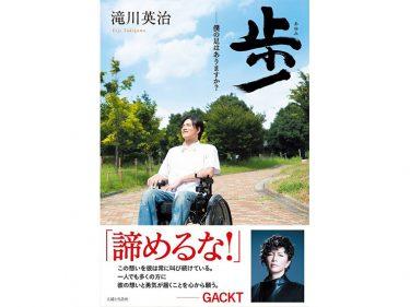 俳優・滝川英治がありのままを綴ったエッセイ本「歩ー僕の足はありますか?」12月20日発売