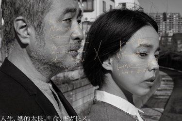 2020年3月にWOWOWにて松尾スズキ特集放送