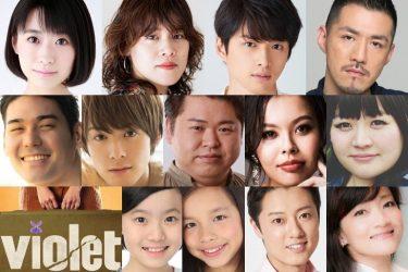 ミュージカル『VIOLET』唯月ふうか&優河が主演!白洲迅、吉原光夫、spi、横田龍儀らも出演決定