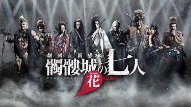 劇団☆新感線『髑髏城の七人』全5シーズン6作品をパラビが独占初配信