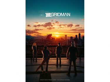 舞台化の『SSSS.GRIDMAN』サムライ・キャリバー役はアニメと同じく高橋良輔に