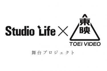 スタジオライフ×東映ビデオの新プロジェクト始動!馬場良馬らを迎え『死の泉』を上演