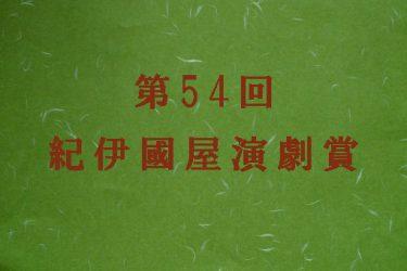 第54回紀伊國屋演劇賞団体賞は劇団桟敷童子、個人賞は村井國夫、広瀬すずら