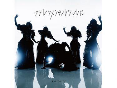 東京ゲゲゲイNEWアルバム『キテレツメンタルワールド』&全国ツアー発表
