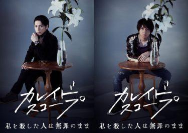 舞台『カレイドスコープ』富田翔&桑野晃輔ソロビジュアル公開