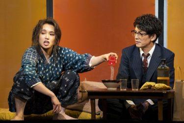 生瀬勝久が演出するKERA CROSS 第二弾『グッドバイ』開幕!藤木直人、ソニンらが繰り広げる愛の攻防戦の行方は?