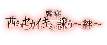 『茜さすセカイでキミと詠う』舞台化!脚本は喜多村太綱、演出は原田光規