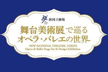 新国立劇場の「舞台美術展&ミニ・コンサート」東京スカイツリーで開催