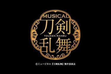 桑名江&松井江が顕現していた!ミュージカル『刀剣乱舞』歌合閉幕、新作情報も明らかに