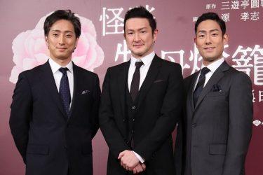 赤坂大歌舞伎『怪談 牡丹燈籠』製作発表!源孝志「中村七之助の焦がれ死にをお楽しみに」