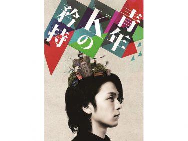 中村倫也が2014年に出演した『青年Kの矜持』衛星劇場でテレビ放送決定
