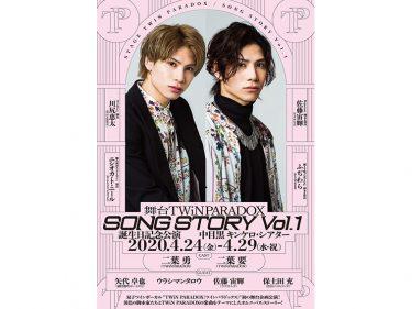 二葉勇&要による「TWiNPARADOX」楽曲がテーマのオムニバスストーリーを日替わり上演