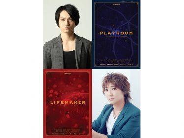荒木健太朗主演『プレイルーム』&町田慎吾主演『ライフメイカー』サスペンス2本立て上演!