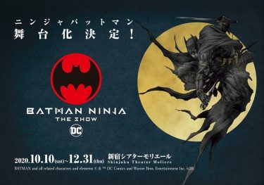 『ニンジャバットマン』舞台化!DCコミックス、ワーナー・ブラザースとのタッグで