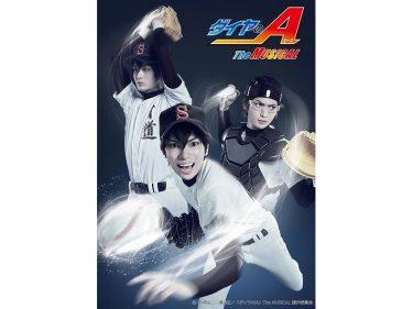『ダイヤのA』The MUSICALに阿部大地、北澤優駿、廣野凌大ら出演決定!公演情報も明らかに