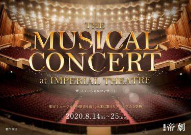 東宝ミュージカルの歴史を辿る祭典『THE MUSICAL CONCERT at IMPERIAL THEATRE』上演決定