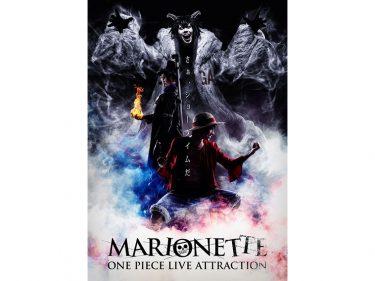 東京ワンピースタワー『MARIONETTE』新体制で3月18日よりライブショーを再始動