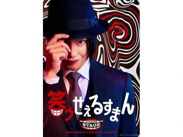 舞台『笑ゥせぇるすまん』佐藤流司の喪黒福造姿をドーン!と公開