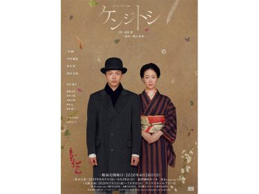 中村倫也、黒木華出演『ケンジトシ』が全公演延期に