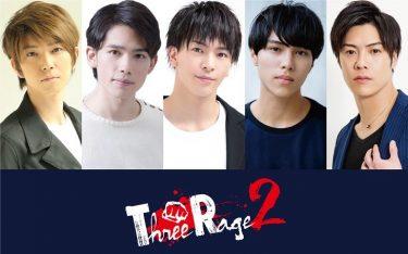 男達の生き様を描いた『Three Rage 2』前崎京介編、佐島礼編を同時上演