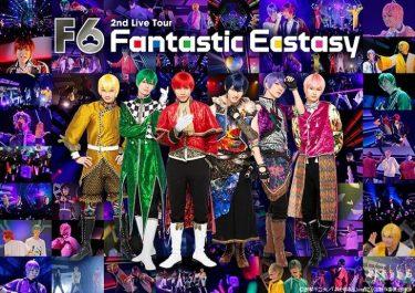 F6の2ndライブツアー「FANTASTIC ECSTACY」中止となった大千秋楽を無料生配信することを決定