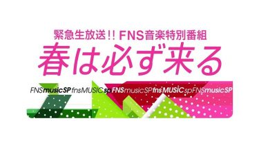 堂本光一、上田竜也ら『Endless SHOCK』カンパニーがFNS音楽特別番組に出演決定