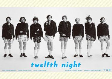 前山剛久、新納慎也、納谷健らの『十二夜』大阪公演の日程・会場を変更し上演へ