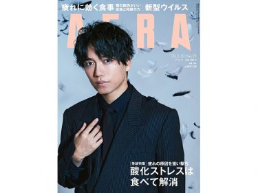 山崎育三郎「AERA」表紙に登場!自らの礎を作ったとも言える2年間を告白