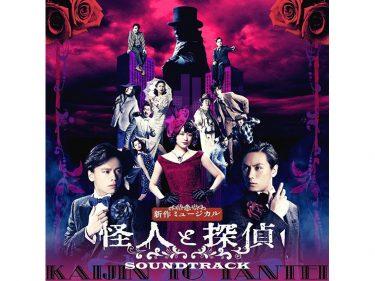 森雪之丞監修でミュージカル『怪人と探偵』楽曲CDが5月1日にリリース