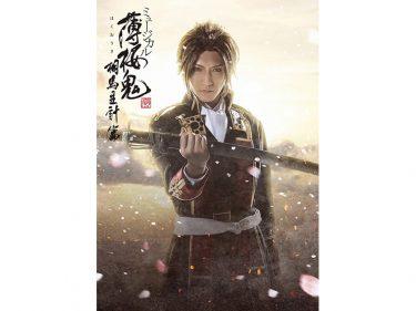 4月開幕のミュージカル『薄桜鬼 真改』相馬主計 篇全公演を中止、後日映像配信