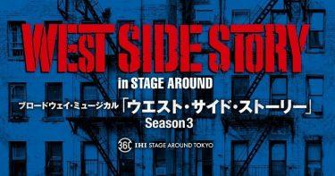 開幕は延期に『ウエスト・サイド・ストーリー』4月12日までの全14公演中止