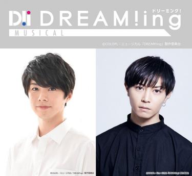 佐藤信長&山田ジェームス武らでゆめシステム起動!『DREAM!ing』ミュージカル化