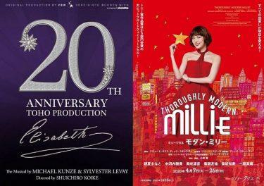 花總まり、愛希れいから出演『エリザベート』、朝夏まなと主演『モダン・ミリ―』が4月14日まで公演中止決定