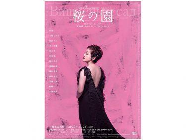 大竹しのぶ、宮沢りえ、井上芳雄ら出演『桜の園』一部公演が中止に