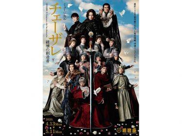 中川晃教主演ミュージカル『チェーザレ』初日延期、一部公演中止が決定