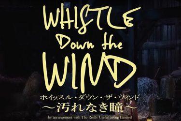 【動画】ミュージカル『ホイッスル・ダウン・ザ・ウィンド ~汚れなき瞳~』ダイジェスト映像(オフィシャル)