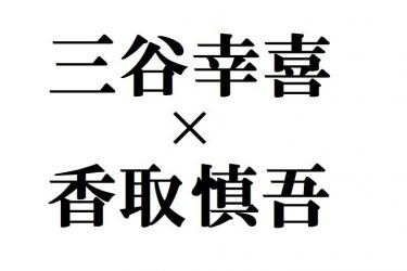 """三谷幸喜×香取慎吾の""""公開対談""""を「AERA(アエラ)」が完全収録"""
