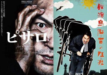 パルコ・プロデュース『ピサロ』『佐度島他吉の生涯』全公演中止、『キテレツメンタルワールド』公演延期の調整を発表
