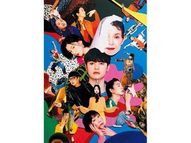 5月のノゾエ征爾✕瀬戸康史『母を逃がす』中止に「公演準備の十分な時間が確保できないため」