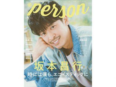 坂本昌行が表紙を務める「TVガイドPERSON」最新号発売!坂本のエンターテイナーとしての矜持とは