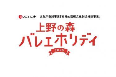 「上野の森バレエホリデイ2020」オンライン特別プログラムを配信