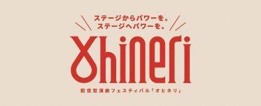 劇場に行けなくても演劇を!配信型演劇フェスティバル「Ohineri」主催 OfficeENDLESS 下浦貴敬氏インタビュー