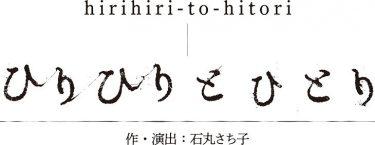 石丸さち子×東映で新プロジェクト立ち上げ!石丸完全オリジナル脚本『ひりひりとひとり』上演決定