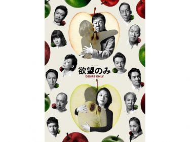 """""""KERA×古田新太企画""""最新作『欲望のみ』チラシ&キャスト全員のビジュアル公開!リンゴが印象的な仕上がりに"""