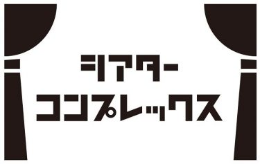 """""""舞台を救え""""松田誠が発起人となり舞台業界に希望与えるプロジェクト「シアターコンプレックス」を発足"""